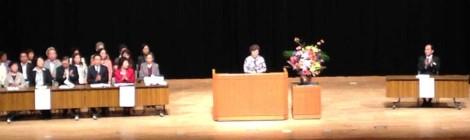 埼玉県消費者大会