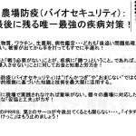 埼玉県養豚協会研修会・情報交換会