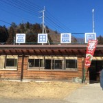 富田農園3
