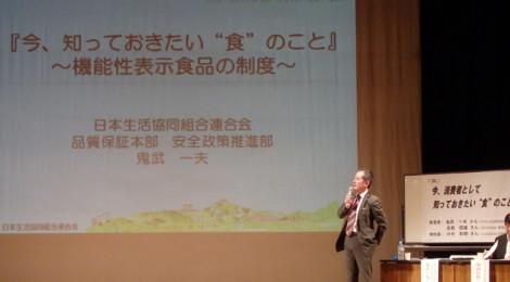 第51回埼玉県消費者大会