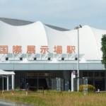 最寄駅は「国際展示場駅」または「有明駅」